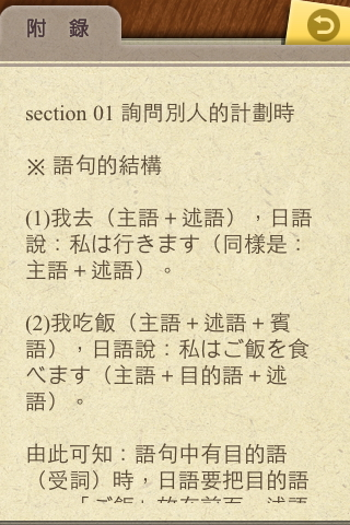 日语句子的结构