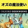 英語でオズの魔法使い「The Wizard of Oz」iPhone版:英語タウンのオックスフォード・ブックワームズ・スーパーリーダー THE OXFORD BOOKWORMS LIBRARYレベル1